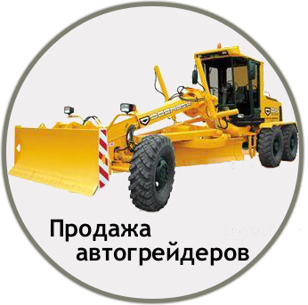 Продажа автогрейдеров после капитального ремонта.