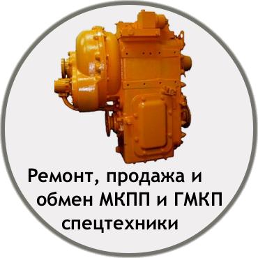 Ремонт и продажа(обменный фонд) гидромеханических и механических коробок передач